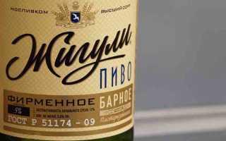 Пиво Жигули и его особенности