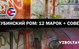Кубинский ром: краткий обзор 12 марок совет