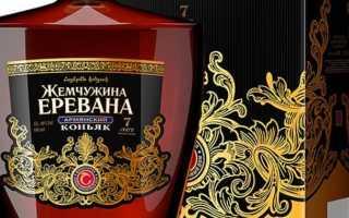Обзор коньяка Жемчужина Еревана и его характеристика