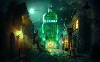 Что такое Бехеровка и как ее правильно пить