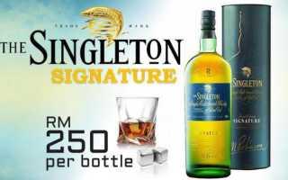 Виски Синглтон (Singleton): виды, описание, производитель, отзывы
