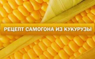 Приготовление самогона из кукурузы
