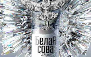 Обзор водки Белая сова