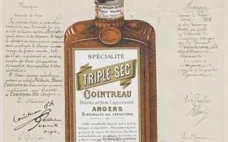 Triple Sec и Cointreau 2020