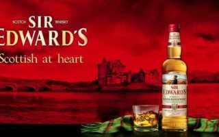 Обзор виски Sir Edward – s (Сэр Эдвардс)