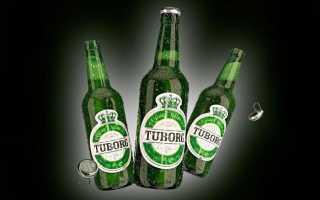 Пиво Туборг: фото, производитель, отзывы